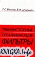 Книга Транзисторные сглаживающие фильтры
