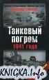 Книга Танковый погром 1941 года