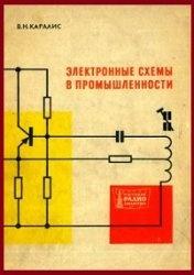 Книга Электронные схемы в промышленности