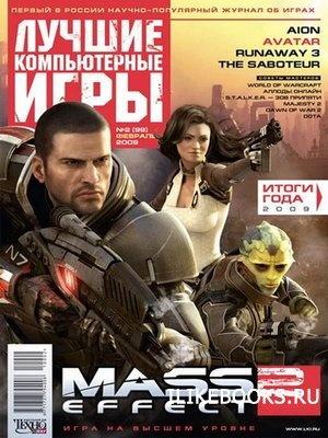 Лучшие компьютерные игры №2 (февраль 2010)
