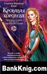 Книга Кровавая королева