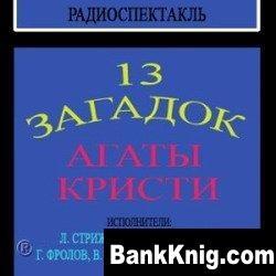 Книга 13 загадок