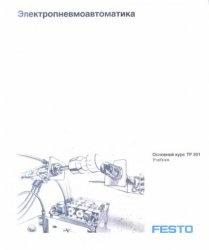 Книга Электропневмоавтоматика