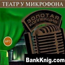 Книга Театр у микрофона. Золотая коллекция. Выпуск 11 (аудиокнига)