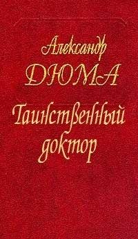 Книга Таинственный доктор/ Дилогия «Сотворение и искупление» состоит из двух романов — «Таинственный доктор» и «Дочь маркиза