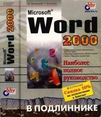 Книга Microsoft Word 2000