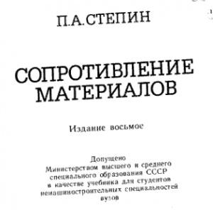 П.А.Стёпин - Сопротивление материалов