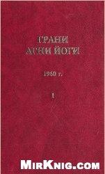 Грани Агни Йоги (Тома I,II,III)