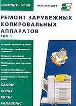 Книга Ремонт зарубежных копировальных аппаратов. Том 1
