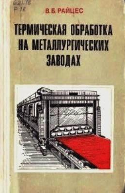 Книга Термическая обработка на металлургических заводах
