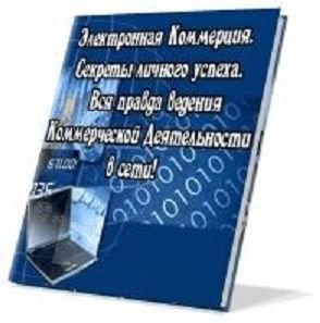 Книга Электронная Коммерция. Секреты личного успеха