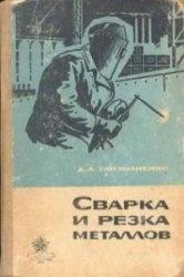 Книга Сварка и резка металлов