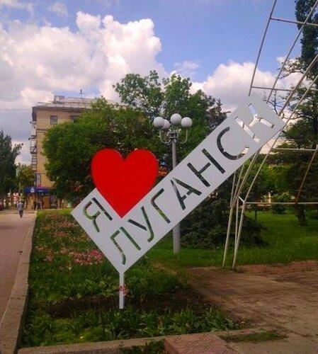 я сердце люблю луганск ростов