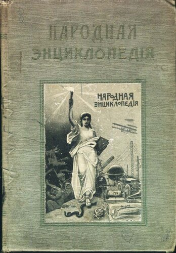 Народная энциклопедия 1910 года