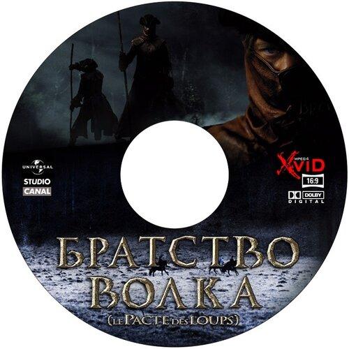 Братство волка - Le Pacte De Loups (2001) BDRip