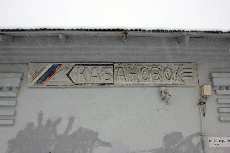 Таблички в Кабаново