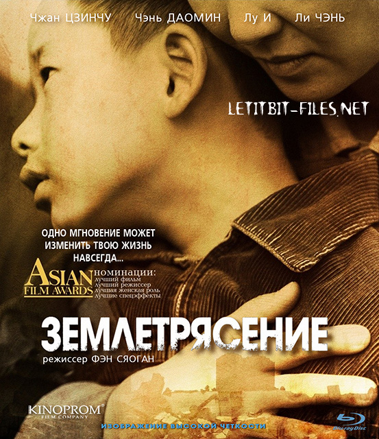 Землетрясение / Aftershock / Tangshan dadizhen (2010) BluRay + BDRip 1080p
