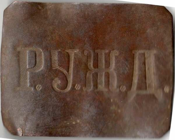 Рязанско-Уральская железная дорога