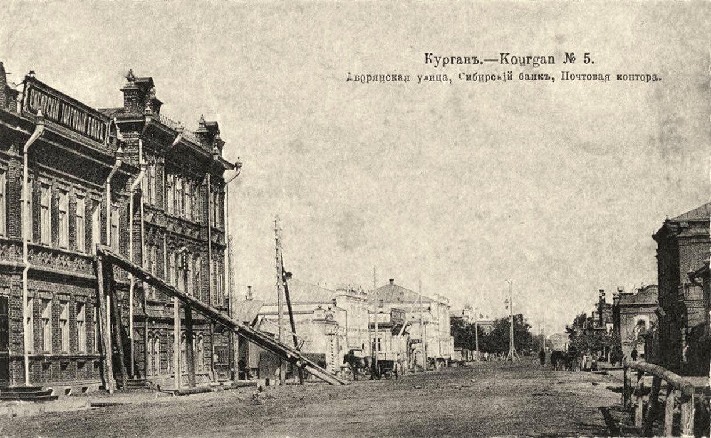 Дворянская улица, Сибирский банк, почтовая контора