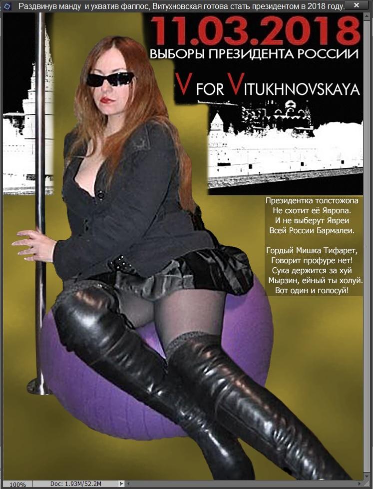 Витухновская идёт на выборы президента в 2018, раздвинув манду и ухватив фаллос