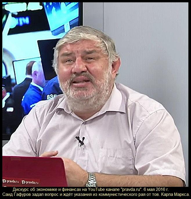 Гафуров Саид , дискурс об экономике и финансах. 6 мая 2016. чёрная рамка