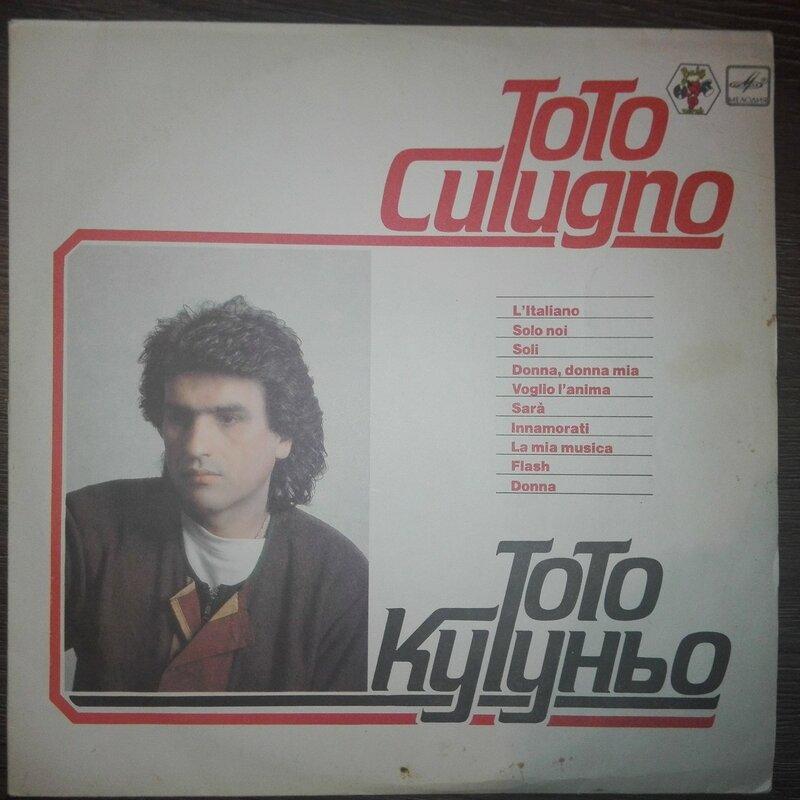 Конверт грампластинки Тото Кутуньо лицевая сторона