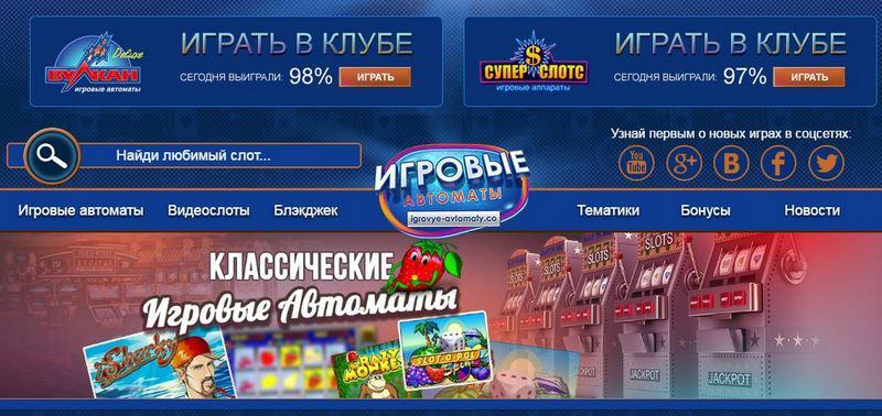 Азартный бум современности: игровые автоматы