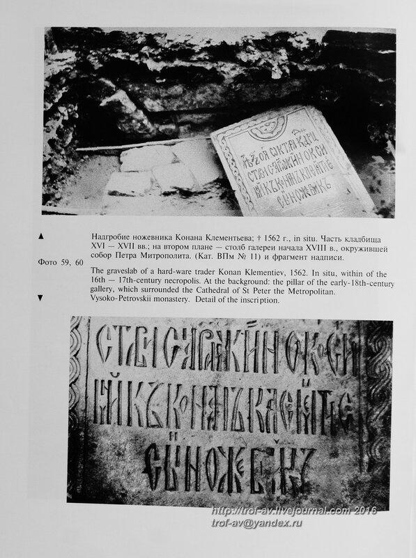 Беляев, Русское средневековое надгробие, 1996