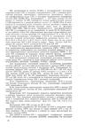 Радиостанция Р-143. Техническое описание. Устройство радиостанции