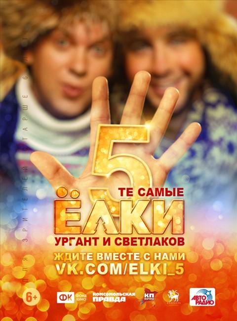 ����� ���� 5 (2016)