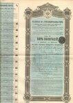 Российская четырёхпроцентная косолидированная рента. 1901 год. 5 облигаций. 2500 франков.
