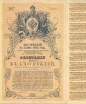 Внутренний 5 процентный заём 1914 года. 100 рублей