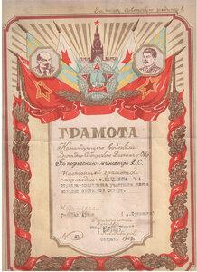 1947 г. Грамота Командующего войсками Западно-Сибирского ВО