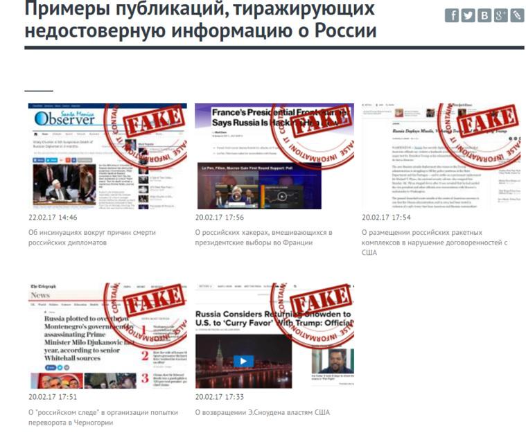 Раздел сфейковыми новостями о Российской Федерации появился насайте МИД