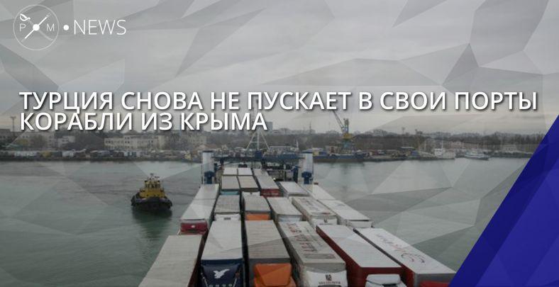 Турецкий порт уже две недели непринимает корабли изаннексированного Крыма