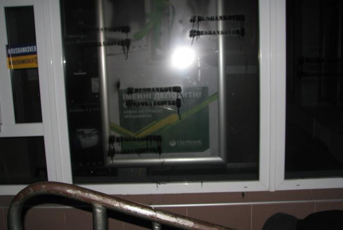 «Сбербанк» наябедничал копам из-за акции протеста около его офиса