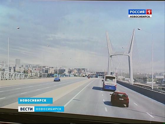 Новосибирская область получит 26,3 млрд руб. настроительство четвертого моста