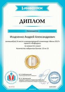 Диплом проекта infourok.ru №87721.jpg