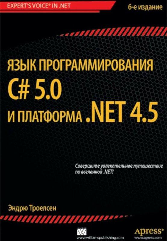 Эндрю Троелсен. Язык программирования C# 5.0 и платформа .NET 4.5 (6-е издание)