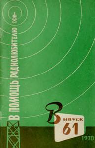 Журнал: В помощь радиолюбителю - Страница 3 0_147335_577b5ab8_orig