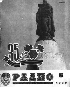 """Журнал: """"Радио"""" - Страница 17 0_148633_5aa6fe44_orig"""