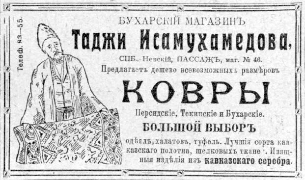 магазин Таджи Исамухамедова в СПб