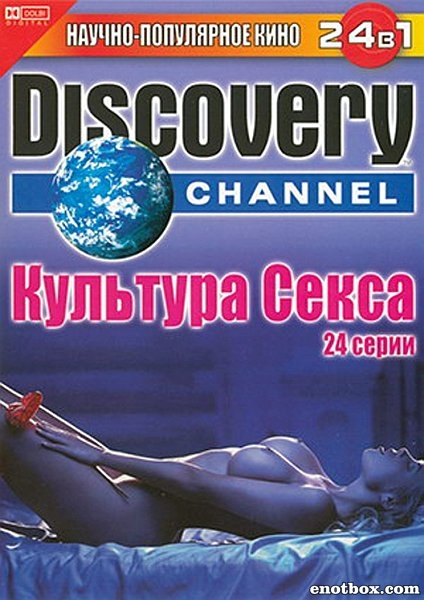 Культура секса (О сексе) / Discovery Channel: Feeling of Sex (Sex Sence) (2005) DVDRip