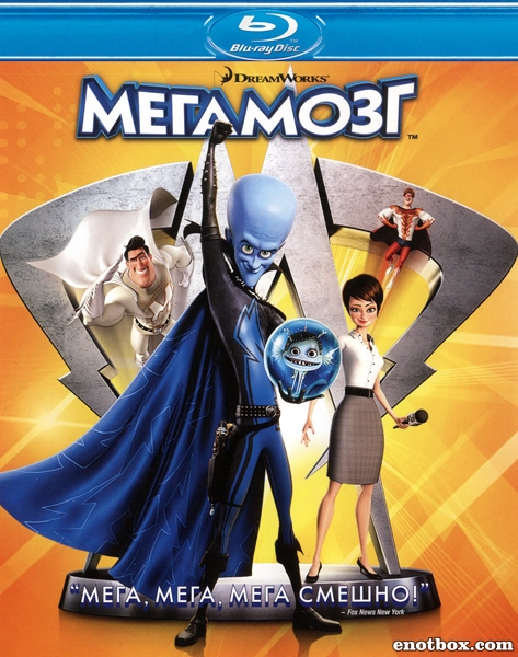 Мегамозг / Megamind (2010/BDRip/HDRip/3D)