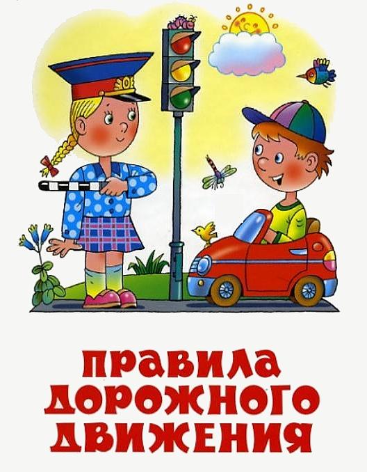 Сказка про пдд для детей в картинках