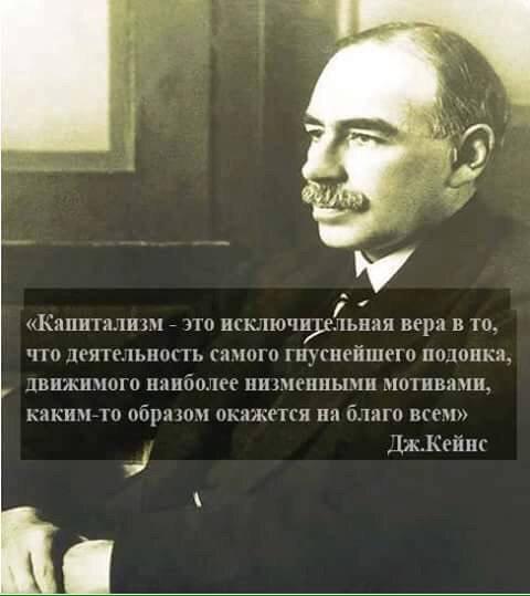 кейнс