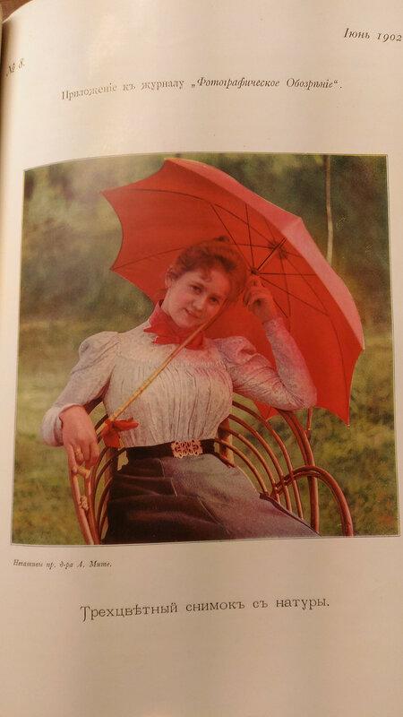 1902 Фотографическое обозрение.jpg