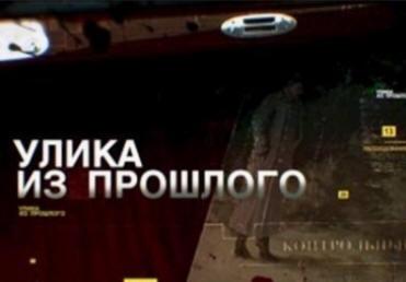 ulika-iz-proshlogo-vypusk-ot-23-avgusta_big.jpg