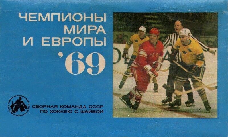 Сборная СССР по хоккею. Чемпионы мира и европы-1969.
