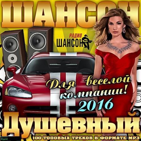 VA - Душевный Шансон Для Веселой Компании (2016)
